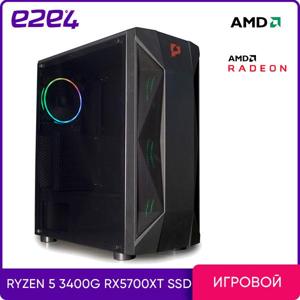 Системный блок e2e4 PC Extreme Gamer Firefly RX, AMD Ryzen 5 3400G 3.7GHz, 16Gb RAM, 256Gb SSD+2Tb HDD, AMD Radeon RX 5700 8Gb, DOS, черный (Extreme Gamer Firefly RX)