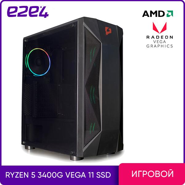 Системный блок e2e4 PC Gamer EVO Vega 11, AMD Ryzen 5 3400G 3.7GHz, 8Gb RAM, 120Gb SSD+1Tb HDD, AMD Radeon Vega 11, DOS, черный (GEV11)