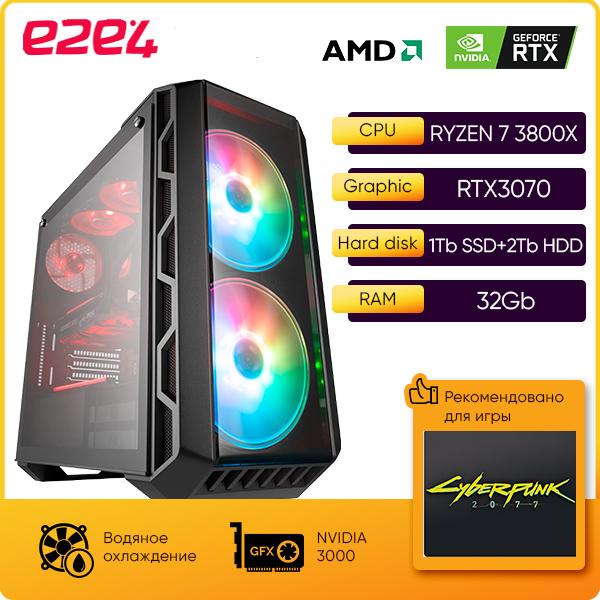 Системный блок e2e4 PC Godlike Gamer Thanatos, AMD Ryzen 7 3800X 3.9GHz, 32Gb RAM, 1Tb SSD+2Tb SSD, NVIDIA GeForce RTX 3070 8Gb, Без ОС, черный (Thanatos R3070X)
