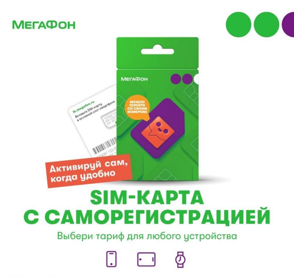 SIM-карта Мегафон телепорт Красноярск