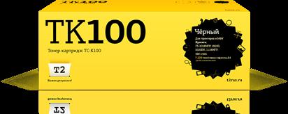 Тонер-картридж T2 TC-K100 ( TK-100) для Kyocera FS-1018MFP/1020D/1020DN/1118MFP/KM-1500, 7200 стр.