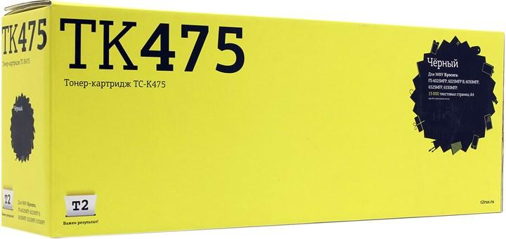 Тонер-картридж T2 TC-K475 ( TK-475) для Kyocera FS-6025MFP/6030MFP/6525MFP/6530MFP, 15000 стр., с чипом