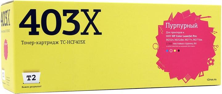 Картридж лазерный T2 TC-HCF403X (201X/CF403X), пурпурный, 2300 страниц, совместимый, для CLJ Pro M252n/M252dw/M274n/M277n/M277dw, с чипом