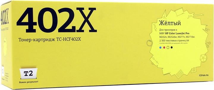 Картридж лазерный T2 TC-HCF402X (201X/CF402X), желтый, 2300 страниц, совместимый, для CLJ Pro M252n/M252dw/M274n/M277n/M277dw, с чипом